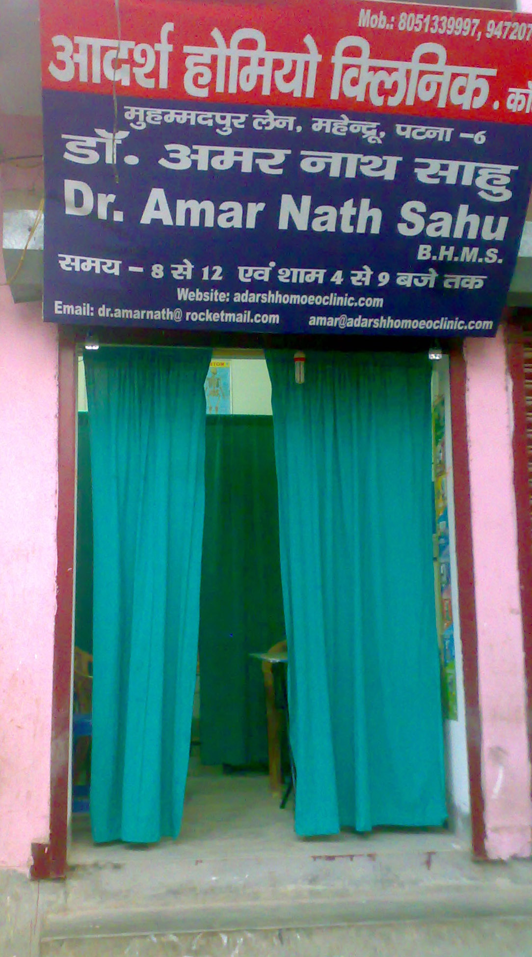 Adarsh Homoeo Clinic
